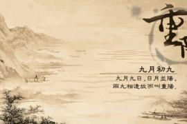 重阳节的来历故事