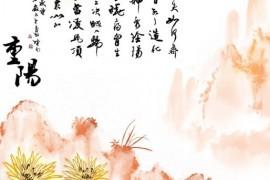 九九重阳节的来历、起源与习俗
