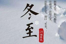 关于冬至节气的古诗