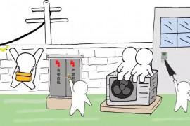 儿童防触电故事:危险的小洞