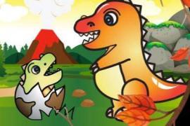 小恐龙找妈妈