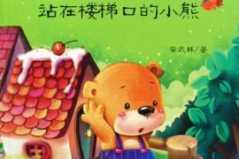 站在楼梯口的小熊