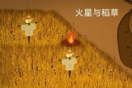 火星与稻草